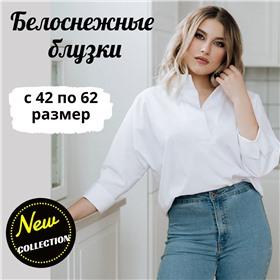 Фабрика белых блузок - идеальные женские блузки и мужские рубашки для офиса