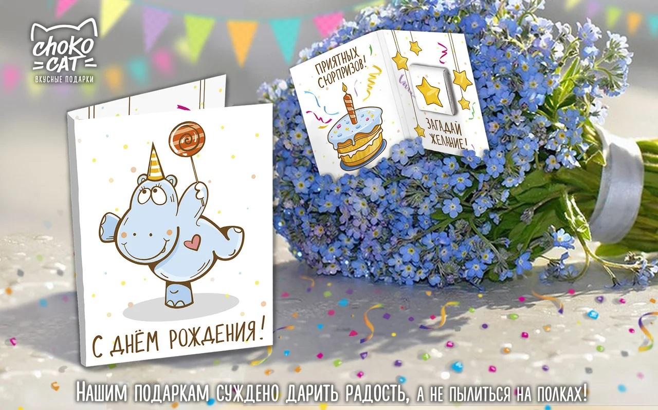 была открытки с днем рождения односторонние снимают уникальные кадры