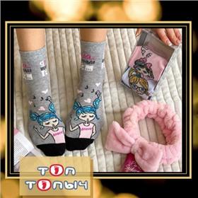 Топ - топыч - носки и тапки для всех!