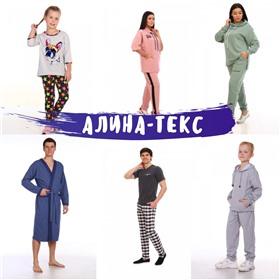 Алина-текс. Домашний текстиль для дома и семьи
